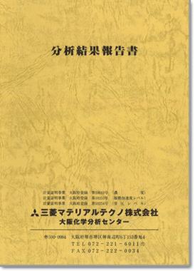 「溶存水素分析」報告書